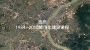 卫星影像看江西吉安30年城市化进程