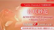 3.7生肉 佐咲紗花 ACOUSTIC LIVE passage Studio Live