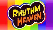 【节奏天国】Dreams of Our Generation (Night Walk) - Rhythm Heaven Fever