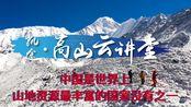 凯途·高山云讲堂2期 《中国山峰介绍》 嘉宾-方翔(直播摘要2)
