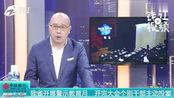 浙江省开展警示教育月 开完会个别干部主动投案