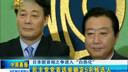 """日本新首相之争进入""""白热化"""":民主党党首选举确定5名候选人"""