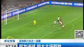 足协杯八分之一决赛 郑龙进球 恒大主场取胜 新闻早报 170622