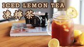 凍檸茶 - Martin's Taste