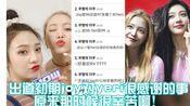 韩网热议:出道初期Joy对Yeri很感谢的事情,原来那时候真的很辛苦啊!希望你们不要一直让粉丝幸福,你们才要找到幸福啊!