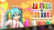 【DIVA FT】★8.5 Piano*Girl EXTREME PERFECT