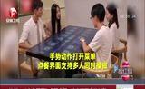 """[超级新闻场]杭州:""""未来餐厅""""桌面点餐 吃完离开自动付款"""