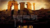 【金铁木/薛继军】圆明园/The Old Summer Palace/CCTV高清1080P+【记录/历史】