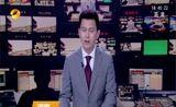 [湖南新闻联播]湘南、湘东共592个乡镇遭遇暴雨