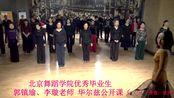 北京舞蹈学院优秀毕业生郭镇瑜、李璇老师 华尔兹公开课(一)