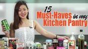 我的厨房一定要有什么?What's in My Kitchen Pantry? | 15 Must-Haves | Joanna Soh
