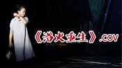 【男生翻唱】阿尔兹记忆的爱情黄绮珊绝美选段·《浴火重生》
