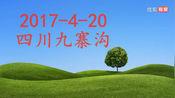 2017-4-20九寨沟