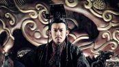 张博x王凯x刘浩然/刘卫霍 伪汉武帝剪辑—守业更比创业难