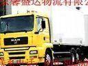 北京到铜仁搬家公司(80250450)