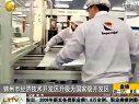 辽宁新闻 100501 锦州市经济技术开发区升级为国家级开发区