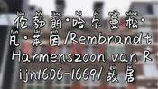 伦勃朗.哈尔曼松.凡.莱因Rembrandt Harmenszoon van Rijn故居