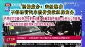 [北京您早]银保监会:未经批准不得经营汽车消费贷款担保业务