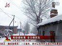 视频: 救助提标准  全力保民生[黑龙江新闻联播]