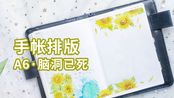 又(nao)是(dong)简(yi)单(si)的排版丨手帐排版丨A6手帐【渣】