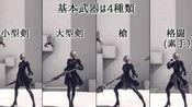 【NieRAutomata】2B全武器モーション鑑賞動画Allactions(Moveset)