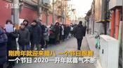 【北京】雍和宫腊八节施粥 众人排长队喝粥求福