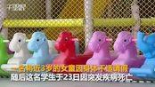 【广西】幼儿园女童突发急病身亡 官方通报:脑炎、重症肺炎