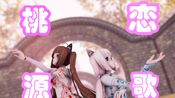 【MMD】-【桃源恋歌】巧克力-香子兰