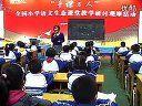 视频: h20001小学三年级语文优质示范课上册《望天门山》王玲湘_(千课万人2010年)_07.fl