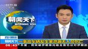 四川雅安:一事故车辆发生苯泄漏无人员伤亡
