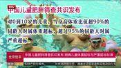 [北京您早]中国儿童肥胖筛查共识发布 明确儿童体重超标与严重超标标准
