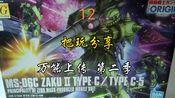 12【把玩分享】万代 HGGTO 016 扎古2 c/c5型 绿扎古2 模型介绍 (建议0.75倍观看!建议0.75倍观看!)