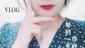 【蕾锅VLOG】随意向休息日化妆+上班日拆快递+上身试穿