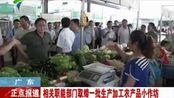 相关职能部门取缔一批生产加工农产品小作坊