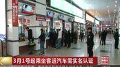 3月1号起乘坐客运汽车需实名认证