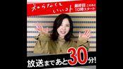 最終回放送まであと30分!吉高由里子【公式】水曜「知らなくていいコト」最終回!3月11日よる10時放送
