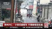 [中国新闻]贵州兴仁:小孩玩踏板车 不慎被卷货车底