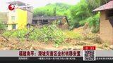 福建南平:滑坡灾害区全村转移安置 东方新闻 160510