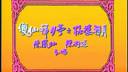 双仙拜月亭之(妆楼拜月) 主唱-陈凤仙.陈好逑-主演-陈泳仪.朱元兰