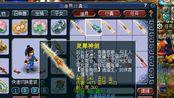 梦幻西游,老王鉴定十把武器出了三把专用,运气有点好啊,不知能赚多少钱