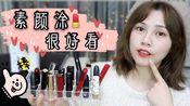【赟yun】素颜涂很加分的口红 ——红色系
