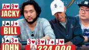 德州扑克:暗三vs暗三vsA花!冤家牌!这个牌面还能够逃脱吗?