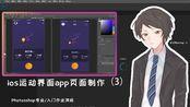 【Photosshop专业入门演练】iOS运动app界面制作三部曲(3) _(:з」∠)_ 2019.12.23