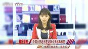 中国公民赴日签证条今天起再放宽