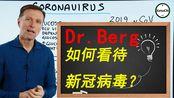 Dr. Berg 如何看待新冠病毒