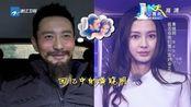 奔跑吧兄弟:黄晓明曝与baby初次约会地点,狂秀恩爱,一脸甜蜜