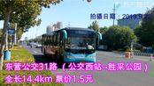 【POV37】连接西城城区和西城北部的公交线路:东营公交31路全程POV