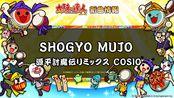 【太鼓の達人 イエローVer.】SHOGYO MUJO / 源平討魔伝リミックス COSIO【試聴だドーン】