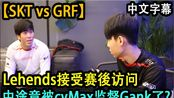 Lehends在SKT战后接受访问时竟然被cvMax监督Gank了.. (中文字幕)