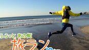 【旅游】10公里跑步旅行 神奈川 汤河原→真鹤 温泉run 19.1218【花丸字幕组】